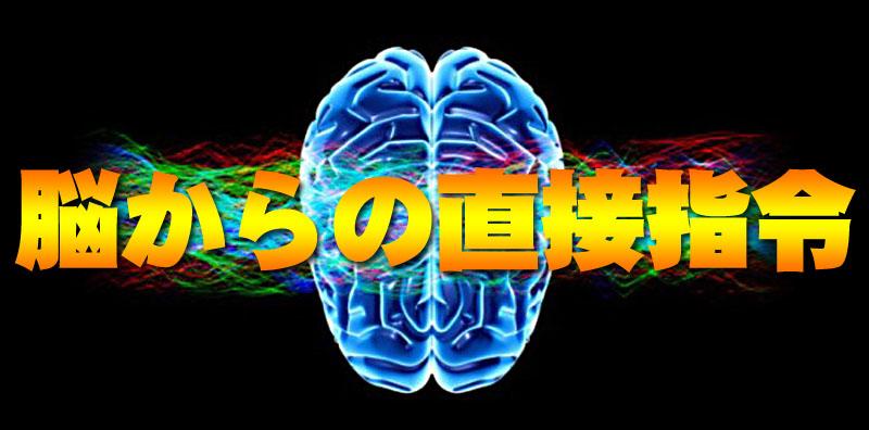 脳から直接指令!