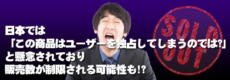 日本では販売制限の可能性も!?