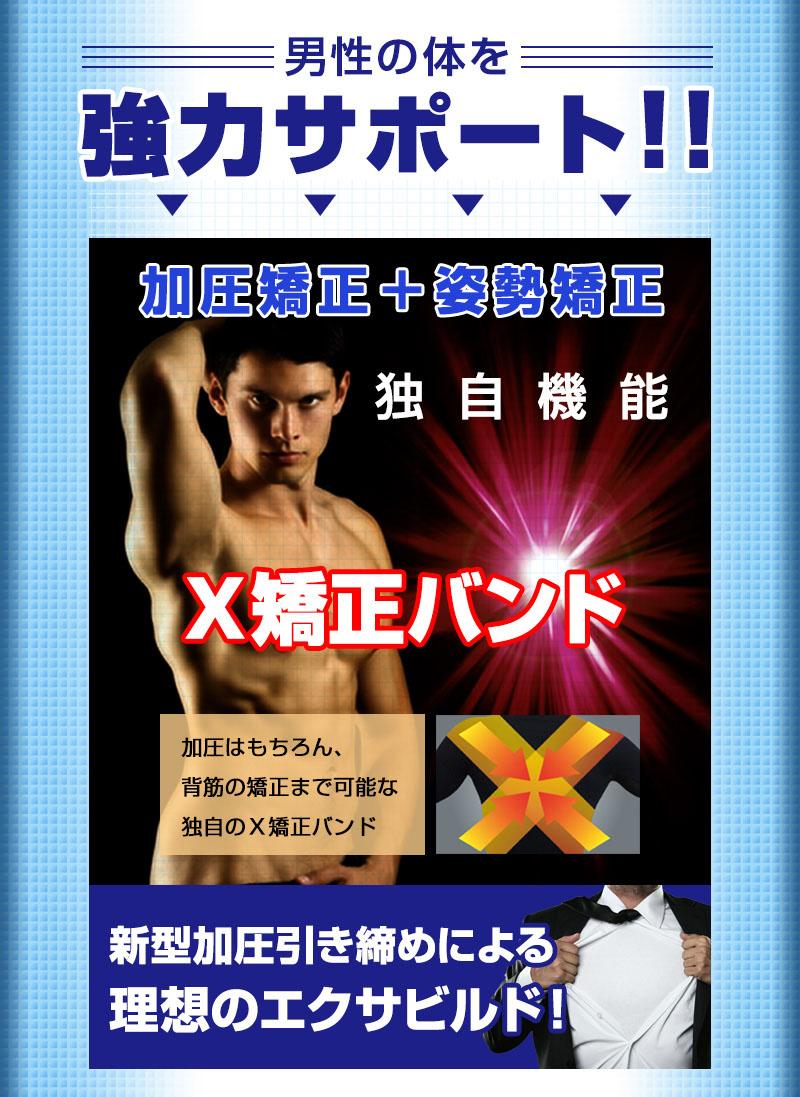 男性の体を強力サポート、加圧矯正+姿勢矯正