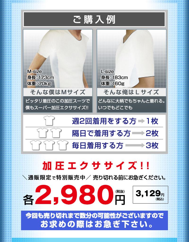 加圧エクササイズ!!各2980円