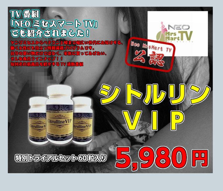 シトルリンVIP 5980円